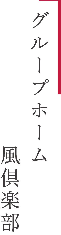 グループホーム風倶楽部