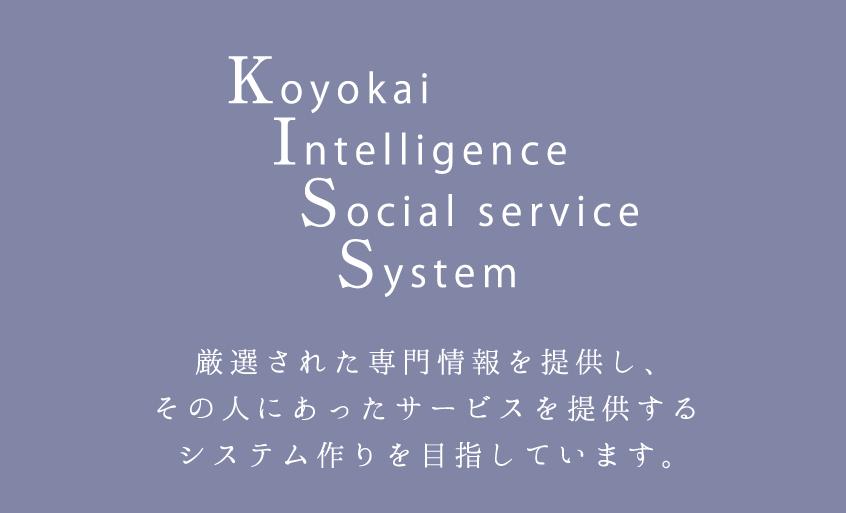 厳選された専門情報を提供し、その人にあったサービスを提供するシステム作りを目指しています。